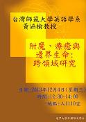 外國語文學系  專題演講公告