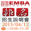 逢甲EMBA「科管組」與「文創組」  4/12招生說明會即將登場