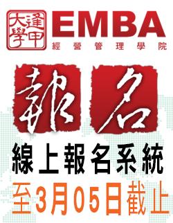 【逢甲EMBA招生】報名開始至3月5日,歡迎您呼朋喚友一同啟動充實的學習旅程!!!